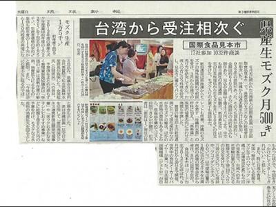 沖縄県生産モズク 月500キロ/琉球新報掲載/2012.7.25