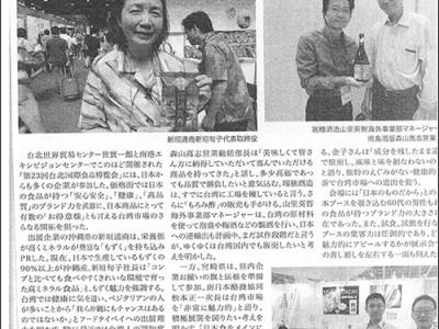 第23回台北国際食品博覧会/台湾新聞