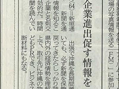 琉球新報「私の一言」に掲載されました/2013.10.16