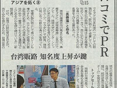 沖縄新交易時代にてモズクPRが紹介されました/沖縄タイムス/2014.2.20