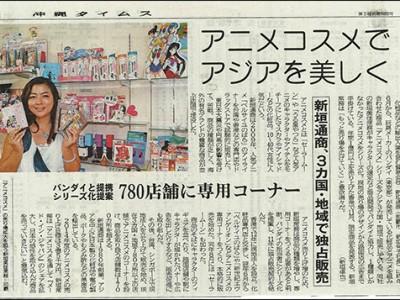 アニメコスメが紹介されました/沖縄タイムス/2014.10.21
