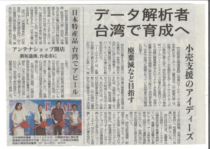 E∞JAPAN記事 2017.06.25