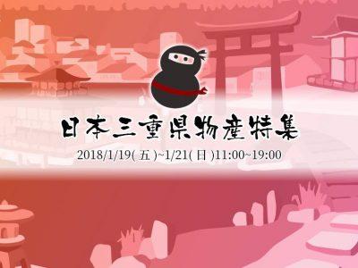 台湾メディア(Web)に掲載いただきました。/ ETtoday新聞雲2018.01.19