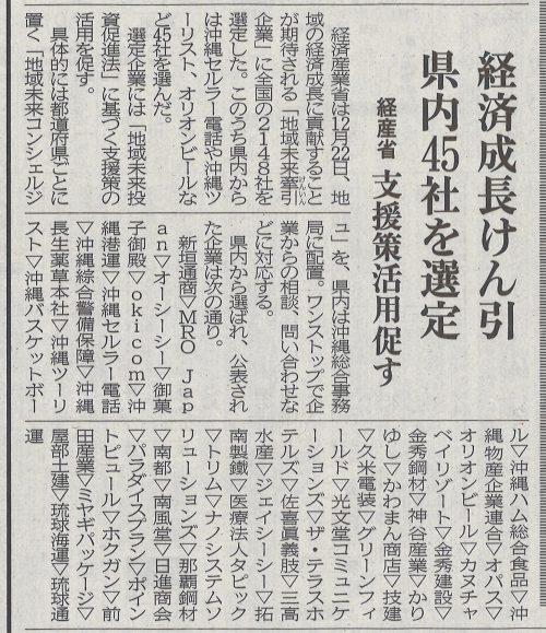 2 20180106 沖縄タイムス 経済面 地域未来牽引企業