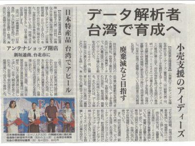 アンテナショップ開店/沖縄タイムス2017.06.25