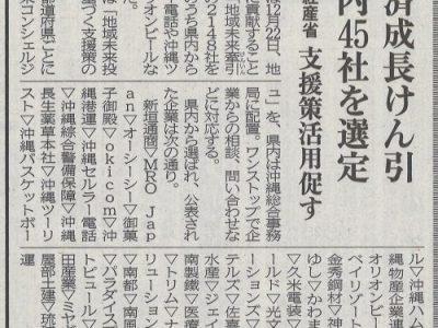 『地域未来牽引企業』へ選定いただきました / 沖縄タイムス2018.01.06