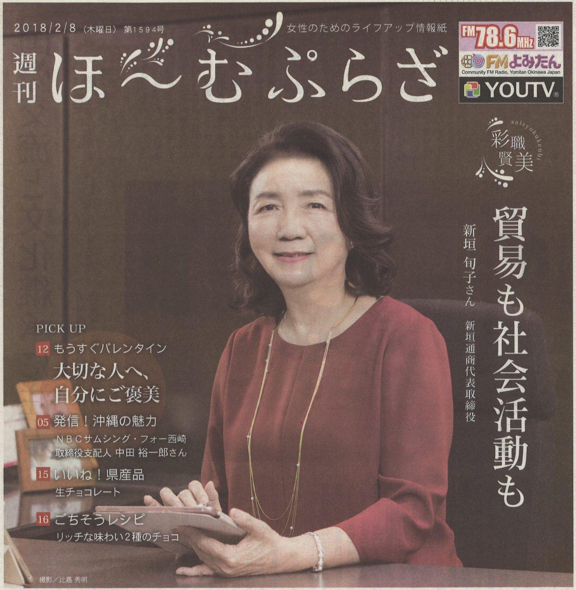 沖縄タイムス副読紙に掲載いただきました。/『週刊ほ~むぷらざ』2018.02.08